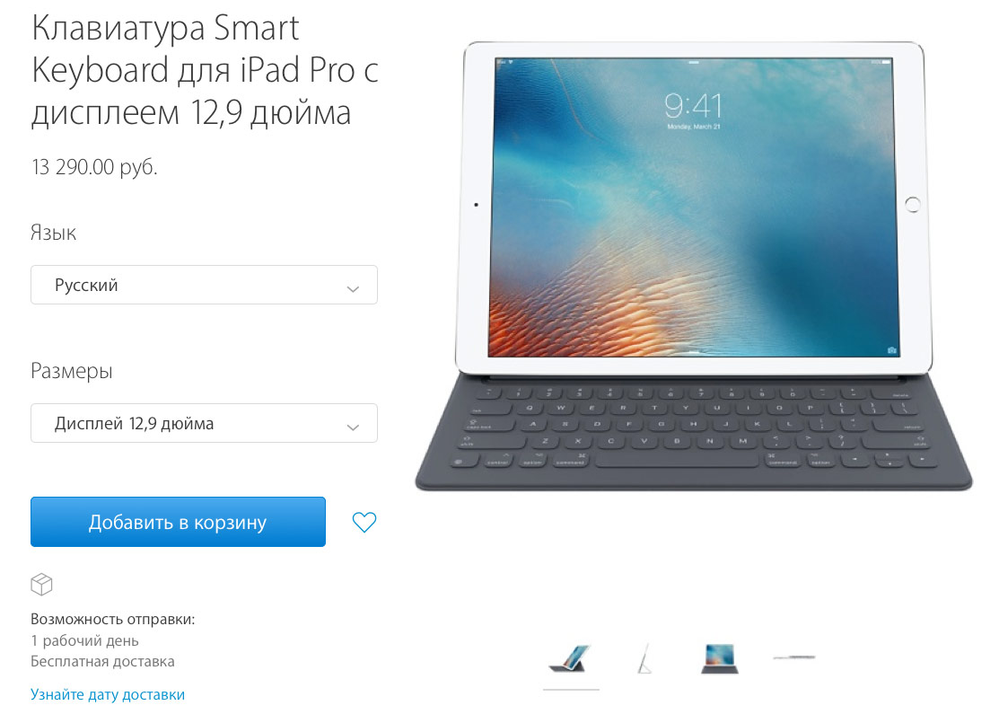Apple has released the brand's Smart keyboard for the iPad Pro with Russian layout