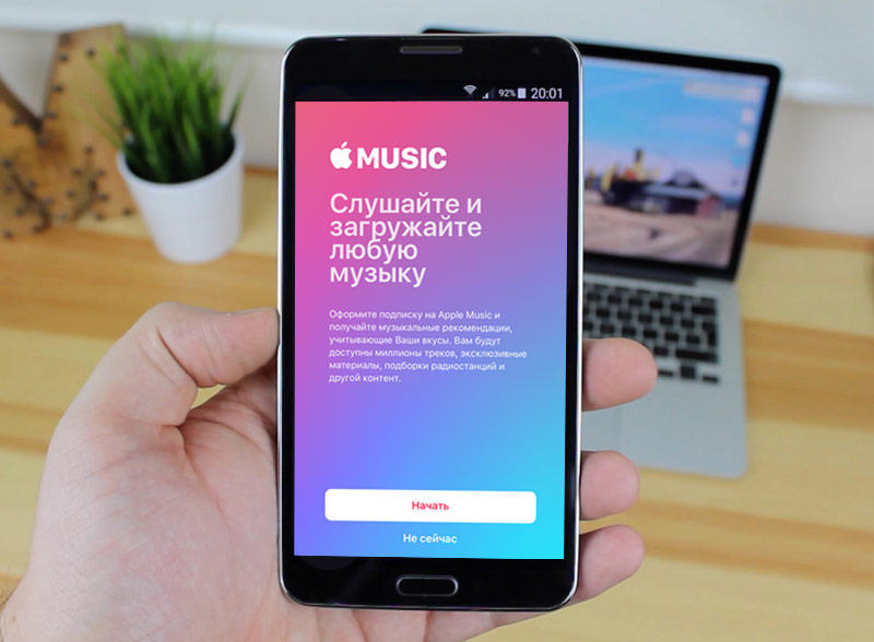 Official Apple Music for Android came out of beta