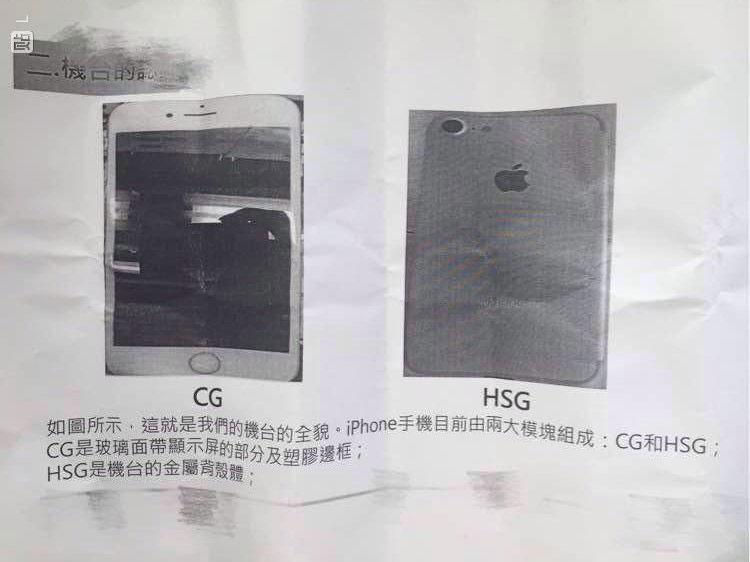 The second grille for the speaker in the iPhone 7 will be decorative