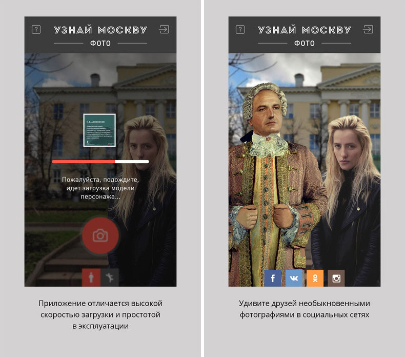 Moscow authorities have launched a Russian equivalent of Pokemon Go with Choi, Gagarin and Pushkin