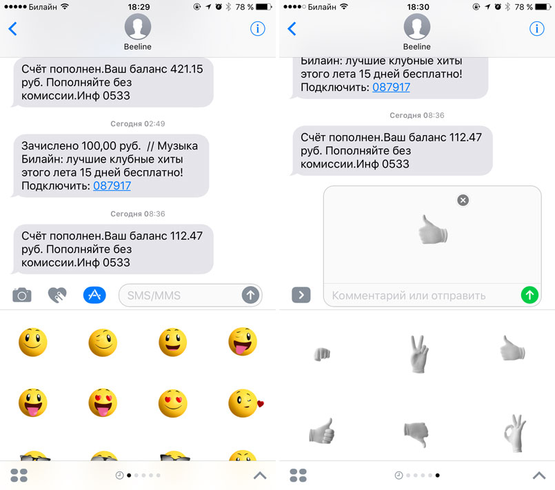 Apple released the first update for animated stickers for iMessage in iOS 10