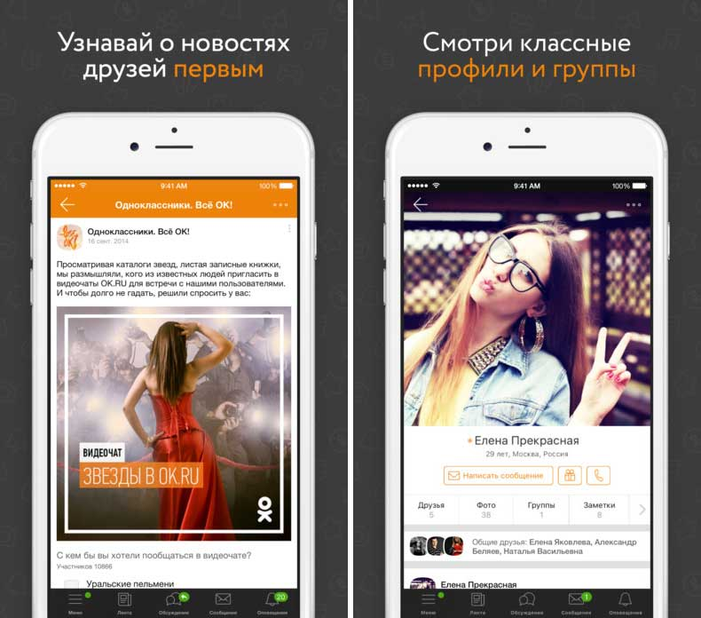 Mobile Odnoklassniki, Russia's first launched AutoPlay videos in the ribbon