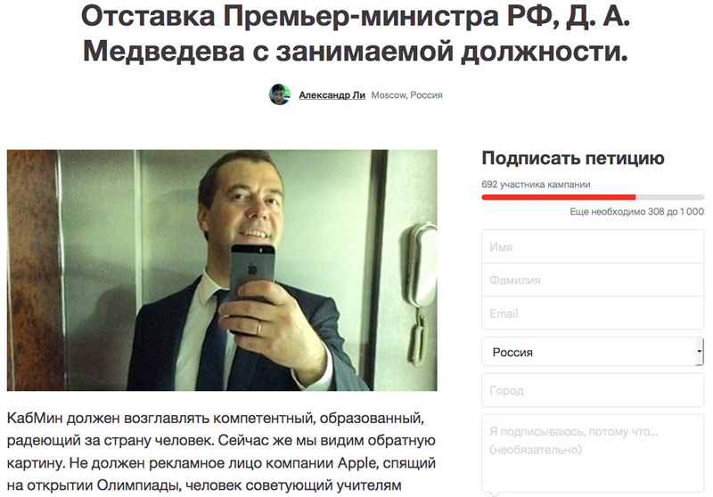 """The Russians asked Putin to send """"advertising person of the Apple."""