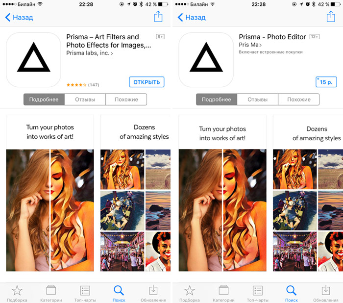 An unknown developer released in the App Store clones Telegram and Prisma with built-in shopping