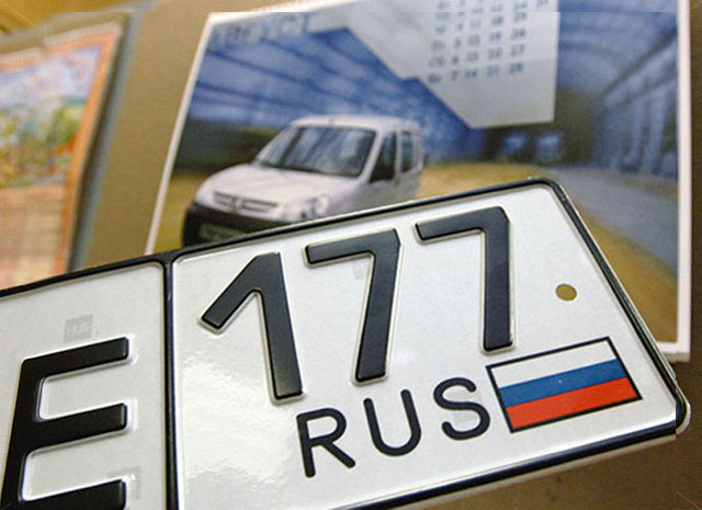Roskomnadzor blocked the base numbers of cars with personal data of their owners autonum.info