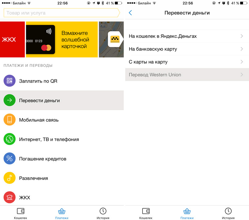 """Yandex.Money"""" became the first Russian iOS app with the ability to Western Union money transfer"""