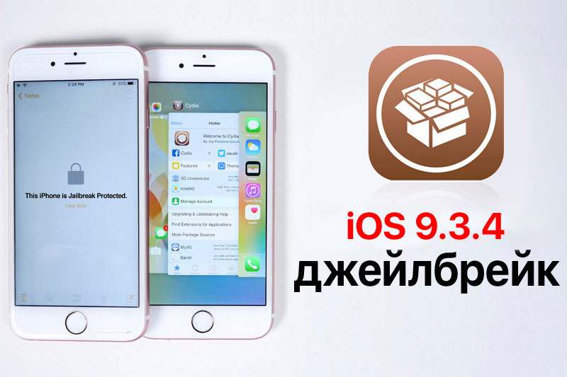 IOS 9.3.4 will be released in September along with the release of the final version of iOS 10