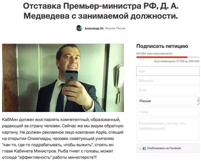 "Website petitions Change.org gathered 600 thousand votes for the abolition of the ""Law of Spring"" and demanded to ban in Russia"
