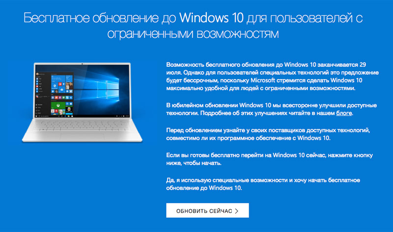 With a simple trick Windows 10 is still available for free