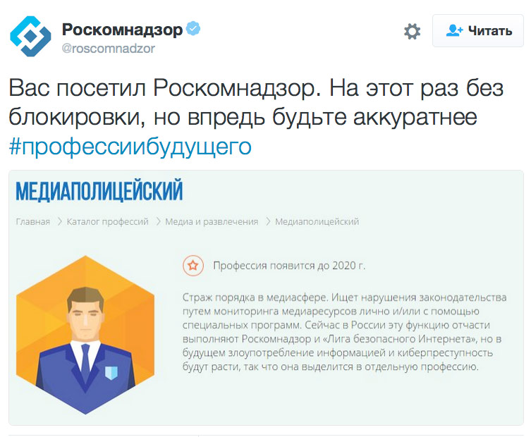 Roskomnadzor announced the creation in Russia of a profession mediapolitical