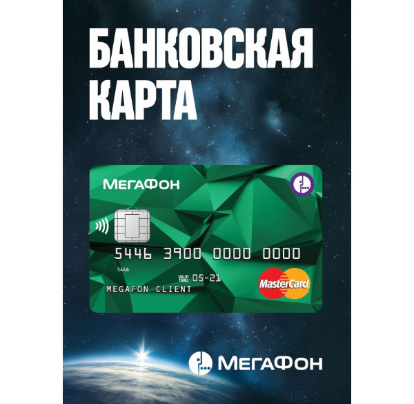 """""""MegaFon"""" released """"has no analogues in the world"""" Bank card tied to the account phone"""