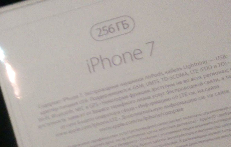 """Media: Russia will for the first time included in the list of the countries """"first wave"""", where it will begin selling the iPhone 7 immediately after the presentation"""