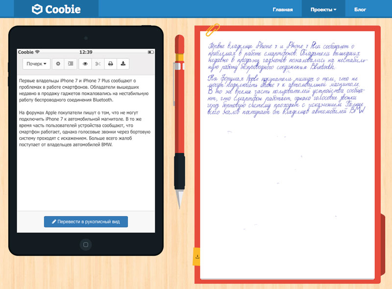 "Ukrainian developer has launched an online generator of handwritten notes of a ""Scribe"" for students"