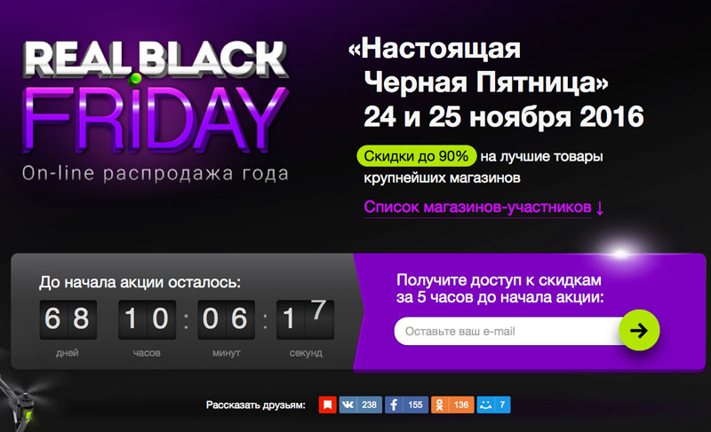 "In Russia promise to hold a ""Real Black Friday"""