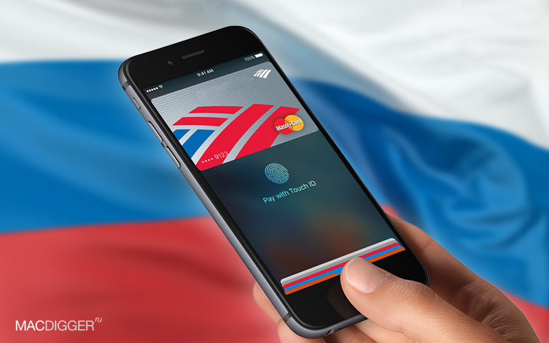Apple Pay will work in Russia in the near future