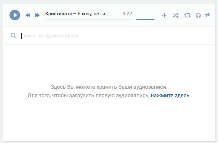 """Users """"Vkontakte"""" complained of the disappearance of the audio"""