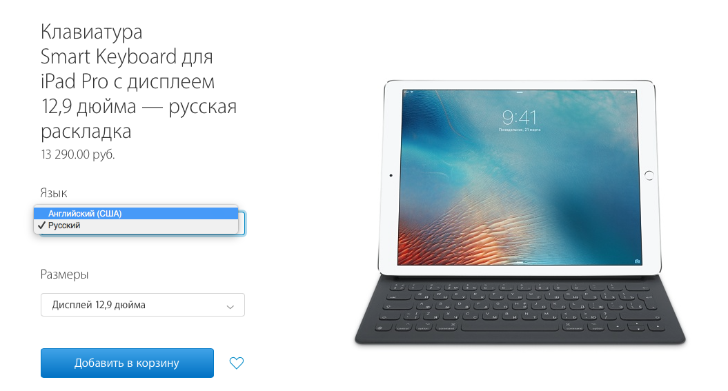 Smart Keyboard Pro for iPad: now with Russian layout