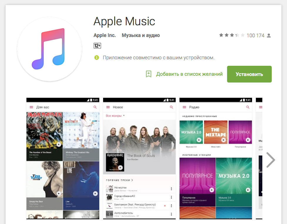 Downloads Apple Music for Android exceeds 10 million