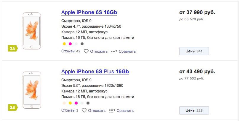 The price of the iPhone 6s and iPhone 6s Plus collapsed in Russia after the start of sales of the iPhone 7