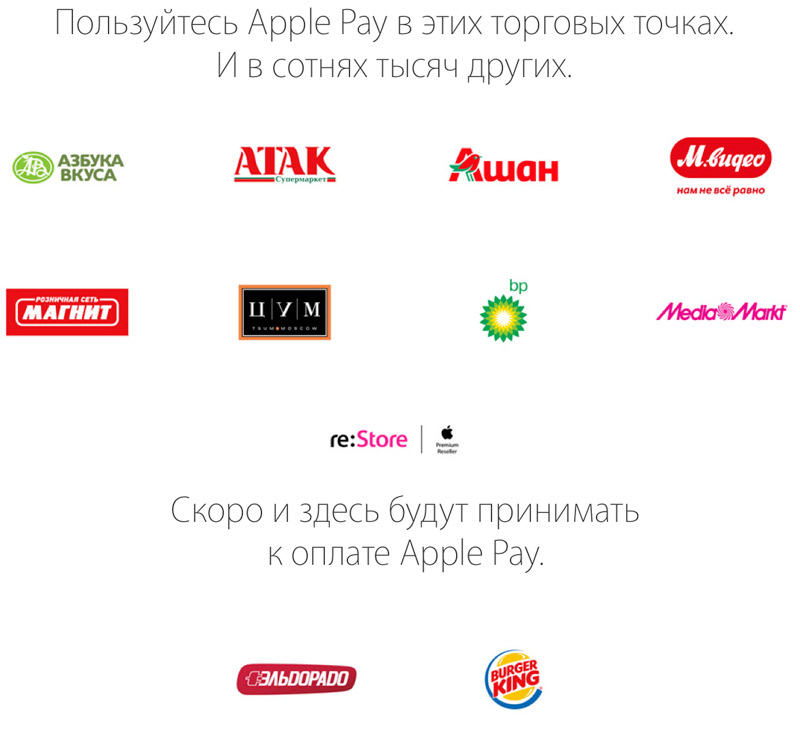 Apple Pay in Russia: everything you need to know about payment service Apple