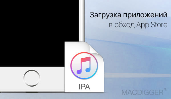 install ipa on iphone without jailbreak