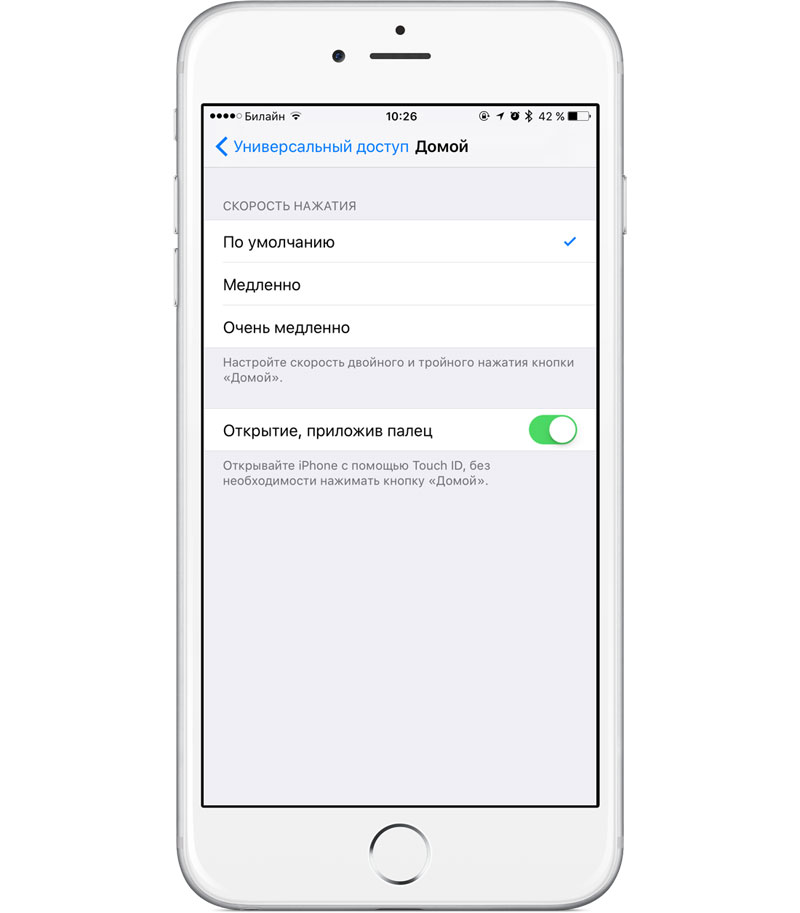 How to return to iOS 10 the usual method of unlocking a device