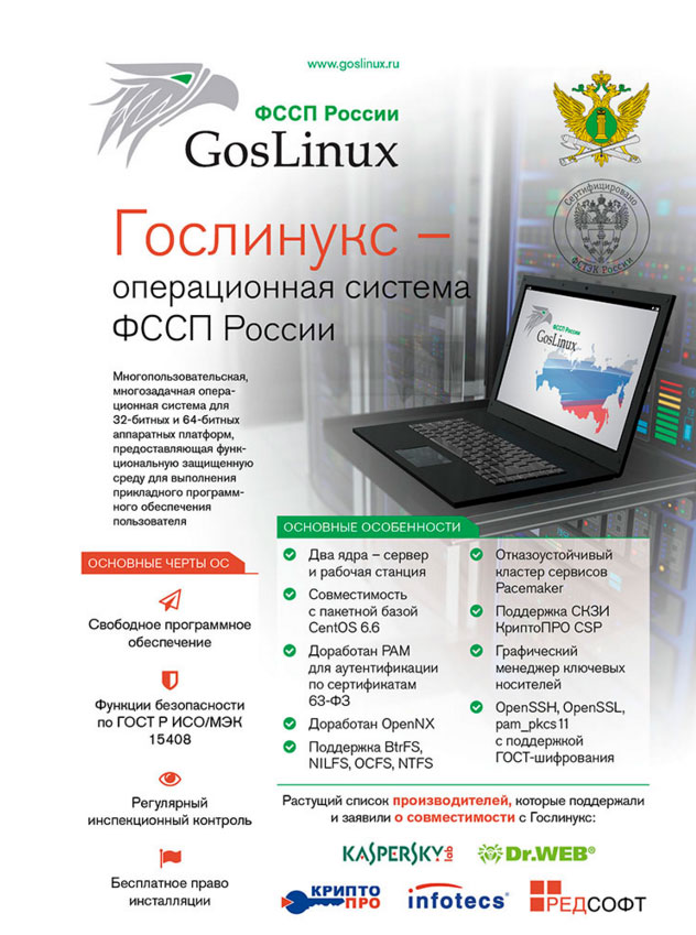 Officials in Russia are beginning to transfer from Windows to domestic GosLinux