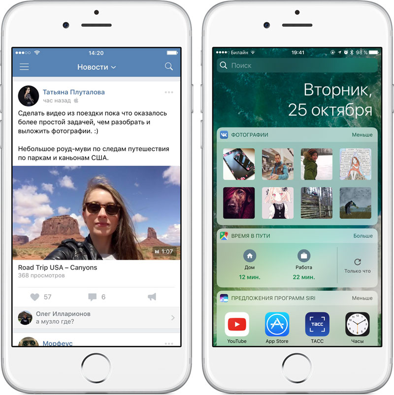 """""""VKontakte"""" has released an updated client for iOS with a new widget, AutoPlay video and 3D Touch support"""