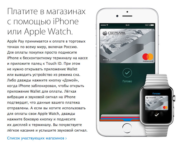 Sberbank: the launch of Apple Pay in Russia marks the end of an era of plastic cards