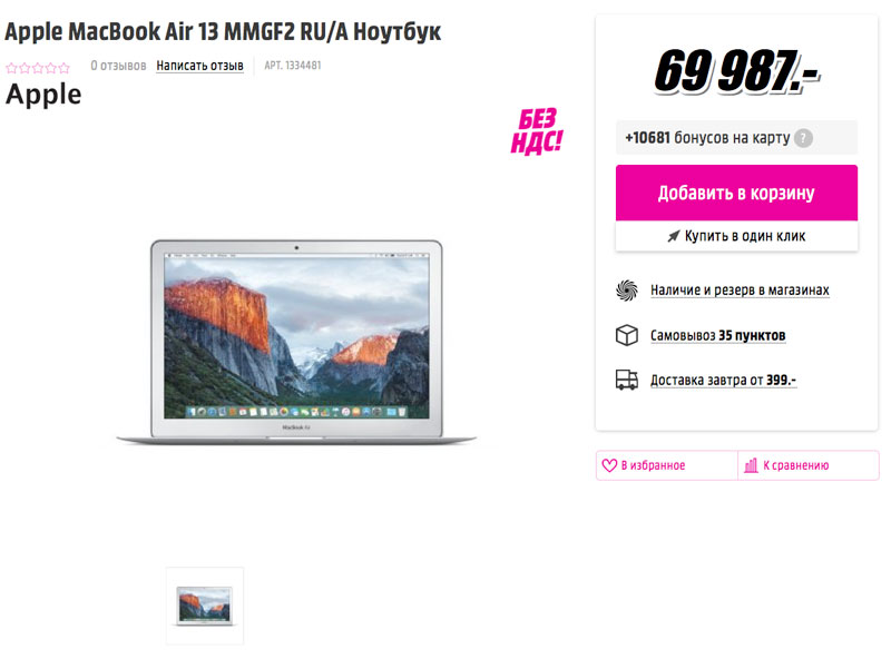 Mediamarkt has announced the sale of the 13-inch MacBook Air ahead of new models