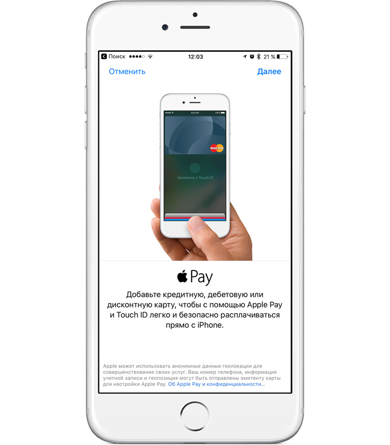 Should we expect from Apple Pay a revolution on the Russian market