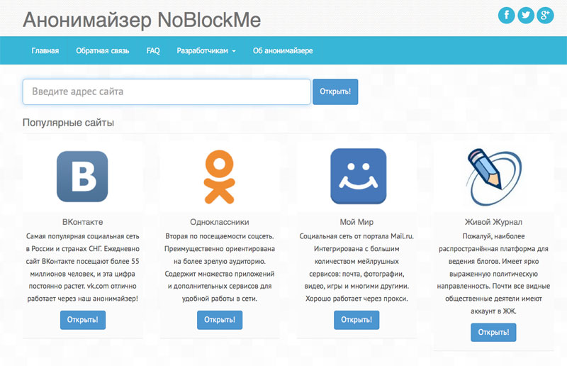 In Russia began to block anonymizers because of the possibility of accessing banned sites