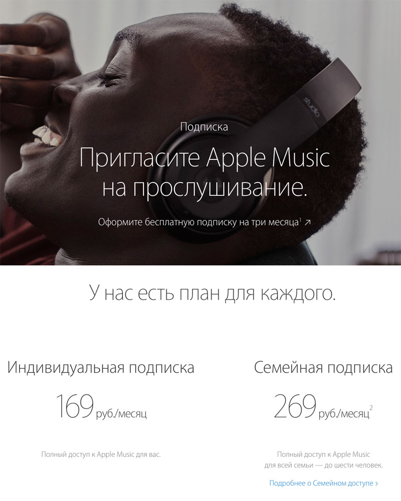 Apple plans to reduce the price of your Apple Music