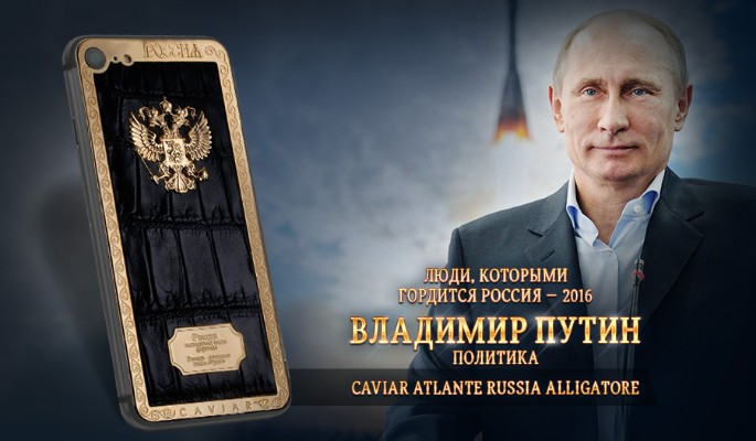 Putin and Patriarch Kirill will award a gold iPhone