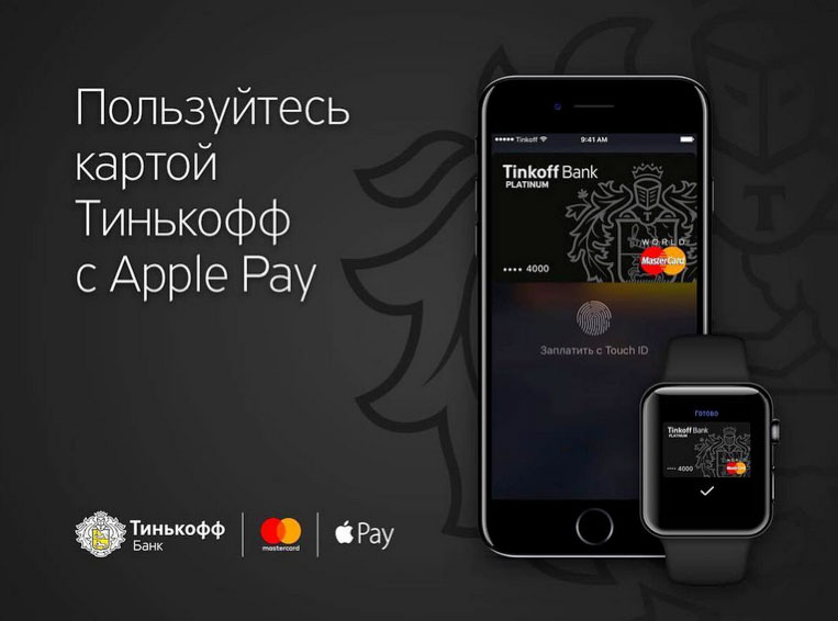 """Eight Russian banks, including """"Alfa-Bank"""", """"Tinkoff Bank"""" and """"VTB 24"""", hooked up Apple Pay"""
