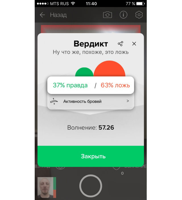 Russian developers have created unparalleled lie detector for iPhone