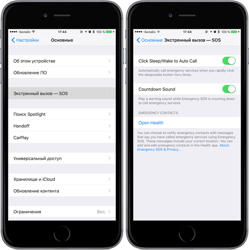 iPhone iOS 10.2 will receive a secret function