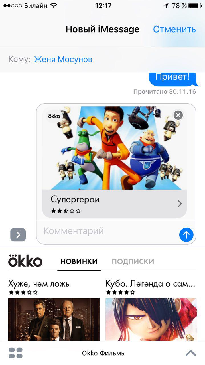 Update the app for iOS Okko: now in iMessage!