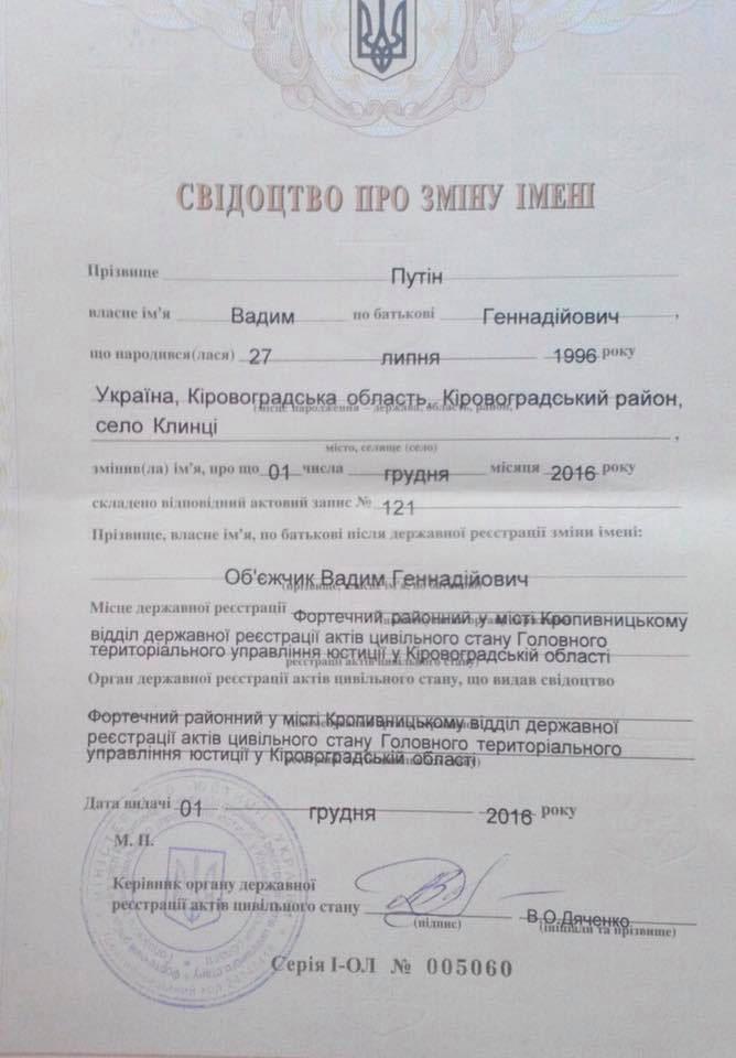"The Ukrainian ""PrivatBank"" podaril iPhone 7 seater Putin that he refused his name"