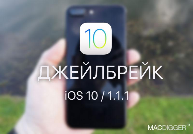 How to jailbreak iOS 10 using Yalu and Cydia Impactor | ActualApple com