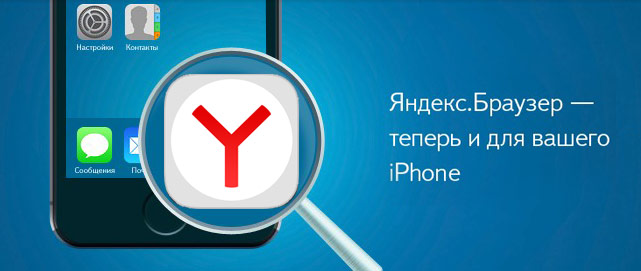 """Yandex.The browser"", said that for the first time surpassed Google Chrome on the iOS platform"