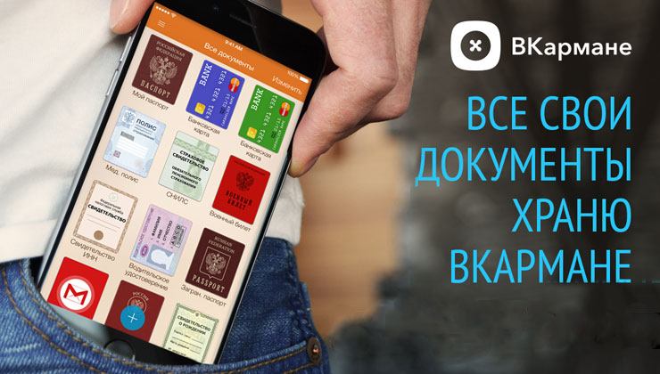 """""""Tinkoff Bank"""" buys popular iOS app for storing documents """"Vkarmane"""""""