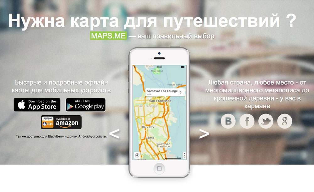 "Mail.ru Group will launch the competitor ""Yandex.Navigator"""