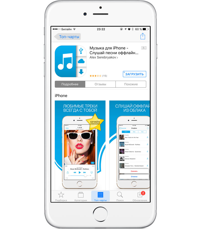 """VKontakte"" closes the access to music to iPhone apps"