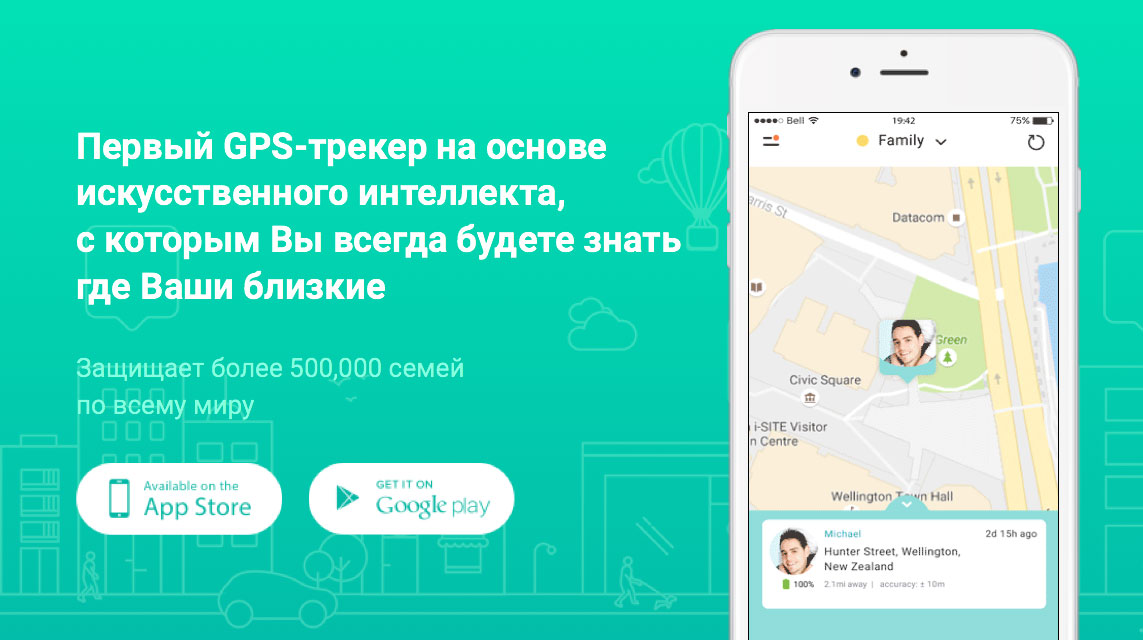 App GeoZilla notify the change in graphics user's movement