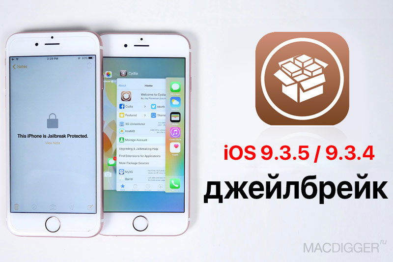IOS 9.3.5 / 9.3.4 may be released in the near future