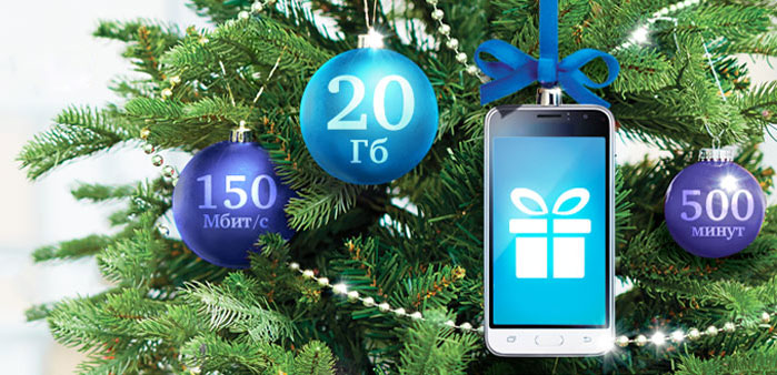 MGTS will offer smartphones for 1 ruble with a two year contract