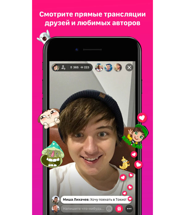 App VK Live is available for download in the App Store