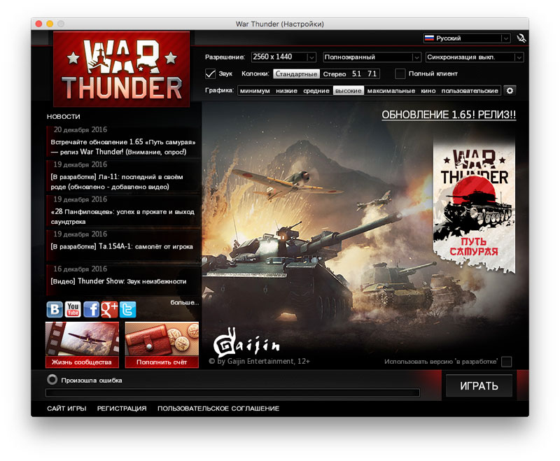 The release of the Russian military simulator War Thunder for Mac and PC