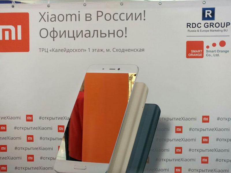Xiaomi opens flagship store Mi Home